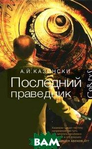 Купить Последний праведник, АСТРЕЛЬ, А. Й. Казински, 978-5-271-44696-2