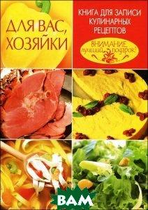 Купить Для вас, хозяйки. Книга для записи кулинарных рецептов, Владис, 978-5-9567-1710-3