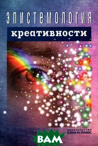 Купить Эпистемология креативности, Канон+РООИ Реабилитация, 978-5-88373-331-3