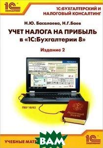 Купить Учет налога на прибыль в `1С:Бухгалтерии 8`, 1С-Паблишинг, Н. Ю. Басалаева, Н. Г. Баев, 978-5-9677-1767-3