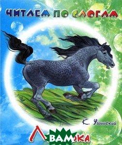 Лошадка (изд. 2012 г. )