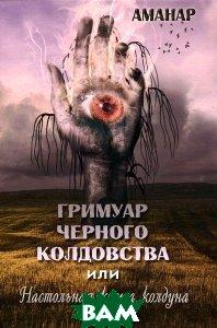 Купить Гримуар Черного колдовства или настольная книга колдуна., Велигор, 978-5-88875-120-6