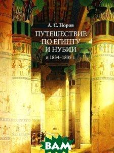 Купить Путешествие по Египту и Нубии в 1834-1835 г. Верхний Египет, Кучково поле, А. С. Норов, 978-5-9950-0253-6