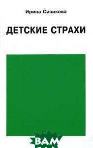 Купить Детские страхи, Институт общегуманитарных исследований, Ирина Сизикова, 978-5-88230-778-2
