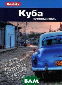 Купить Куба. Путеводитель, ФАИР, Фред Мауэр, 978-5-8183-1830-1