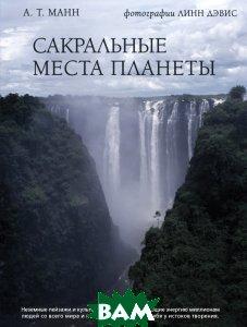 Купить Сакральные места планеты / The Threshold Between Worlds, ЭКСМО, А. Т. Манн / A. T. Mann, 978-5-699-56469-9