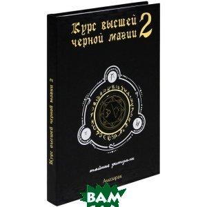 Купить Курс высшей черной магии 2. Тайные ритуалы, А. Г. Москвичев, Амазарак, 978-5-904844-20-2
