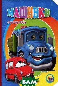Купить Машинки (изд. 2012 г. ), Проф-Пресс, Александр Мецгер, 978-5-378-07346-7