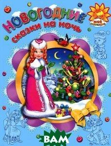 Купить Новогодние сказки на ночь, Проф-Пресс, 978-5-378-05175-5