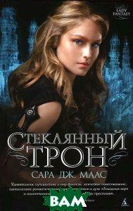 Купить Стеклянный трон, Азбука-Аттикус, Сара Дж. Маас, 978-5-389-04531-6