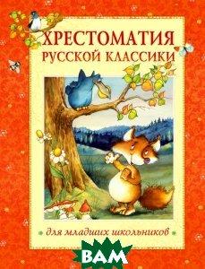 Купить Хрестоматия русской классики для младших школьников, Machaon, 978-5-389-02380-2