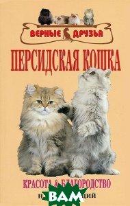 Купить Персидская кошка. Красота и благородство, Аквариум-Принт, Непомнящий Н.Н., 978-5-4238-0083-3