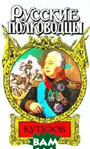 Купить Кутузов (изд. 1996 г. ), Армада, О. Михайлов, 5-7632-0089-6