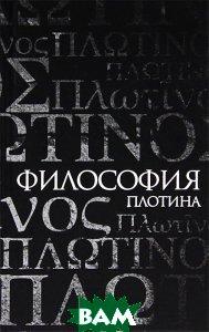 Купить Философия Плотина, Владимир Даль, Эмиль Брейе, 978-5-93615-119-4