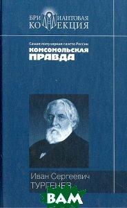 Иван Сергеевич Тургенев. Записки охотника. Повести