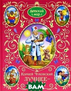 Купить Корней Чуковский. Лучшее - детям, Проф-Пресс, 978-5-378-07385-6