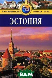Эстония. Путеводитель