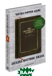 Купить Загадка Ноттинг-Хилла, СЛОВО/SLOVO, Чарлз Уоррен Адамс, 978-5-387-00544-2