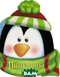 Купить Пингвины и их концерт, Стрекоза, 978-5-9951-1540-3