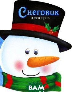 Купить Снеговик и его приз, Стрекоза, 978-5-9951-1539-7