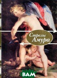 Купить Стрелы Амура, Художественная литература. Москва, 978-5-28003-451-8
