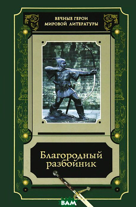 Купить Благородный разбойник, Художественная литература, 978-5-28003-471-6