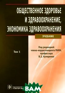 Купить Общественное здоровье и здравоохранение. В 2 томах. Том 1, ГЭОТАР-Медиа, 978-5-9704-2414-8
