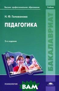Купить Педагогика, Академия, Н. Ф. Голованова, 978-5-7695-9516-5