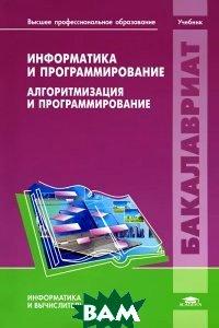 Купить Информатика и программирование. Алгоритмизация и программирование, ACADEMIA, Н. И. Парфилова, А. В. Пруцков, А. Н. Пылькин, Б. Г. Трусов, 978-5-7695-8146-5