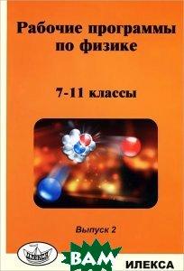 Купить Рабочие программы по физике. 7-11 классы, Илекса, 978-5-89237-374-6