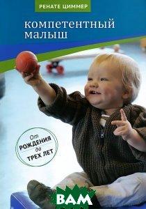 Купить Компетентный малыш. Руководство для родителей с многочисленными примерами увлекательных подвижн. игр, Теревинф, Ренате Циммер, 978-5-4212-0061-1