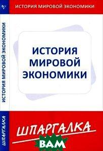 Купить История мировой экономики. Шпаргалка, Норматика, 978-5-4374-0167-5