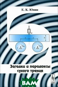Купить Загадки и парадоксы сухого трения, Либроком, Е. К. Юнин, 978-5-397-03530-9