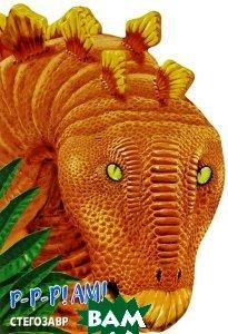 Стегозавр, Стрекоза, 978-5-9951-1546-5  - купить со скидкой