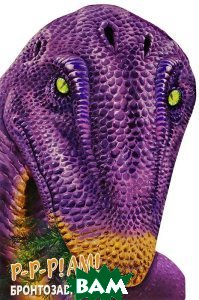 Купить Бронтозавр, Стрекоза, 978-5-9951-1544-1