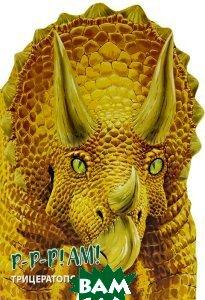 Купить Трицератопс, Стрекоза, 978-5-9951-1545-8