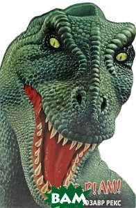 Купить Тираннозавр Рекс, Стрекоза, 978-5-9951-1543-4