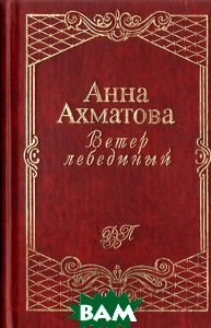 Купить Ветер лебединый, ЭКСМО-ПРЕСС, Анна Ахматова, 5-04-000651-9