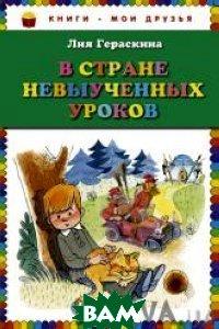 Купить В стране невыученных уроков, ЭКСМО, Гераскина Л.Б., 978-5-699-61002-0