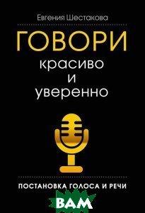 Купить Говори красиво и уверенно. Постановка голоса и речи, Питер, Евгения Шестакова, 978-5-496-00158-8