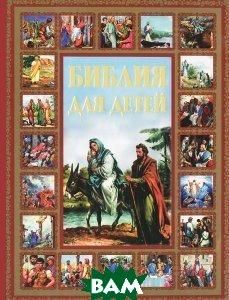 Купить Библия для детей, АСТРЕЛЬ, Шалаева Галина Петровна, 978-5-17-079299-3