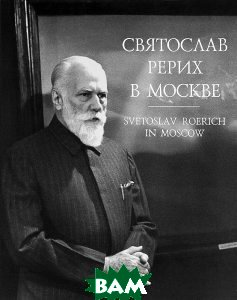 Святослав Рерих в Москве / Svetoslav Roerich in Moscow