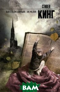 Купить Бесплодные земли. Книга 3 из цикла `Темная башня`, АСТРЕЛЬ, Стивен Кинг, 978-5-271-45592-6