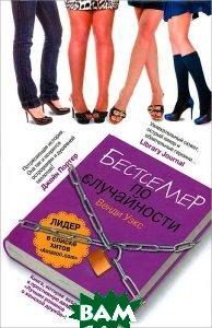 Купить Бестселлер по случайности, АСТРЕЛЬ, Венди Уэкс, 978-5-271-41225-7