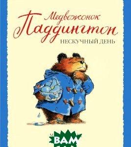 Купить Медвежонок Паддингтон и нескучный день, Махаон, Майкл Бонд, 978-5-389-04915-4