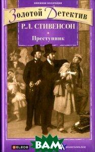 Купить Преступник, Столица, Р. Л. Стивенсон, 978-5-8189-1814-3