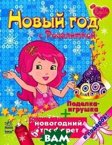 Новый год с Розалиткой