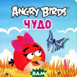 Купить Angry Birds. Чудо, Азбука-Аттикус, 978-5-389-04501-9