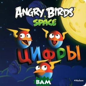 Купить Angry Birds: Space. Цифры, Азбука-Аттикус, 978-5-389-04499-9