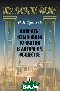 Купить Вопросы языкового развития в античном обществе, Либроком, И. М. Тронский, 978-5-397-03645-0